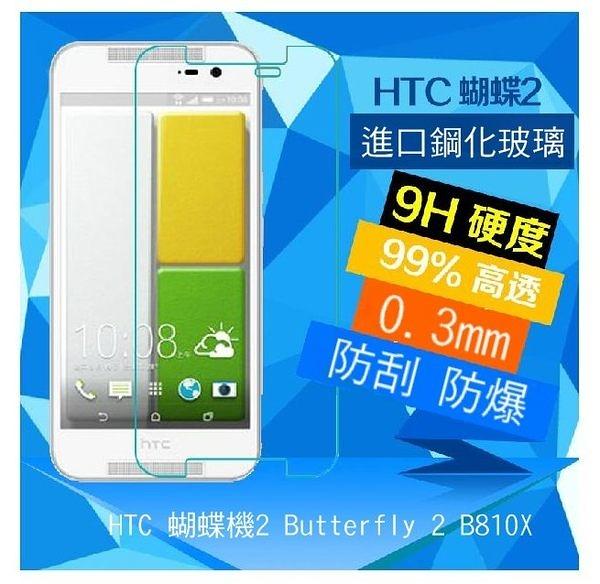☆愛思摩比☆HTC 蝴蝶機2 Butterfly 2 B810X H+ 防爆鋼化玻璃保護貼 2.5D導角 9H