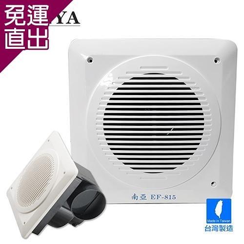 南亞牌 MIT台灣製造 靜音側排浴室通風扇/排風扇/抽風機(不含安裝)EF-815【免運直出】