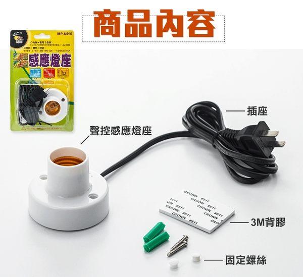 聲控光控兩用感應燈座(適用各E27銅頭型燈泡)