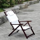 家用實木折疊躺椅沙灘椅牛津帆布椅休閒戶外便攜櫸木午休躺椅 居享優品