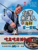 (二手書)台灣魚達人的海鮮第一堂課