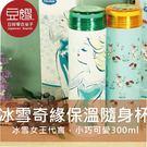 【豆嫂】日本雜貨 迪士尼 冰雪奇緣不鏽鋼保溫隨手杯(艾莎/雪寶)
