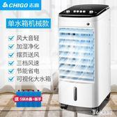 220V 空調扇制冷器冷風機家用宿舍風扇單冷型加濕小型移動水冷空調  LN4401【甜心小妮童裝】