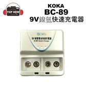 KOKA 可佳 BC-89 9V鎳氫快速充電器 9V 充電器 台南-上新