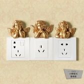 簡約歐式立體天使創意開關套電源插座貼裝飾貼墻貼樹脂開關貼【小檸檬3C】