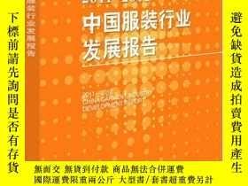 二手書博民逛書店罕見2011-2012中國服裝行業發展報告Y151510