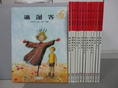 【書寶二手書T9/少年童書_RGK】邋遢客_愛雨的小男孩_愛跳舞的安妮等_共14本合售