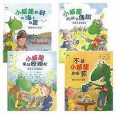 神燈安全教育系列(全四冊) 套書 神燈 (購潮8)