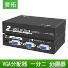 vga分配器一分二分屏器電腦主機顯示器分頻一進二出視頻連接線1分2兩端 3C優購