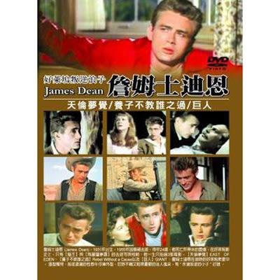 詹姆士迪恩DVD