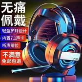 電腦耳機頭戴式耳麥電競游戲吃雞臺式筆記本帶麥克風有線7.1聲道 快速出貨