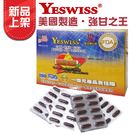 【業盛】Yeswiss 強甘之王膠囊 (60粒/盒)