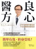 (二手書)良心醫方37年耳鼻喉科醫師的不生病體質修護祕訣:12年整合醫學臨床救命..