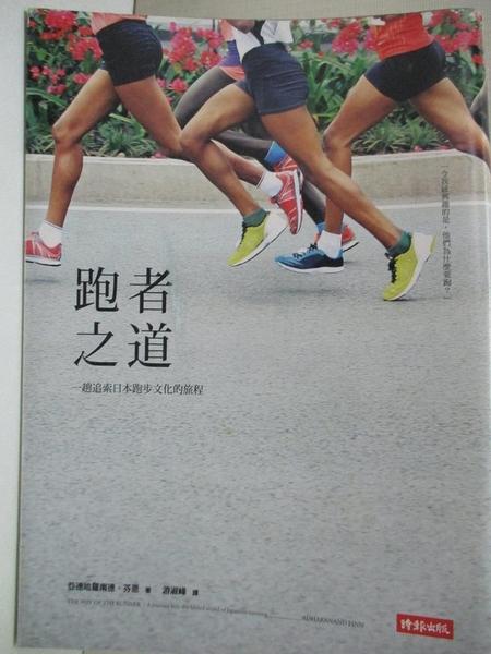 【書寶二手書T1/嗜好_B9C】跑者之道-一趟追索日本跑步文化的旅程_亞德哈羅南德.芬恩(Adharanand Fin