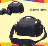 相機包尼康單反相機包D610D750D7200D7500D5300D5400Z6Z7專用攝影單 麥吉良品