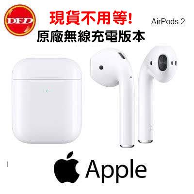 現貨 Apple AirPods 2 真無線耳機 搭配 無線充電盒 蘋果 藍芽耳機 二代 台灣公司貨一年保固MRXJ2TA/A