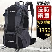 登山包雙肩包男女防水旅行包大容量超輕戶外後背包【毒家貨源】