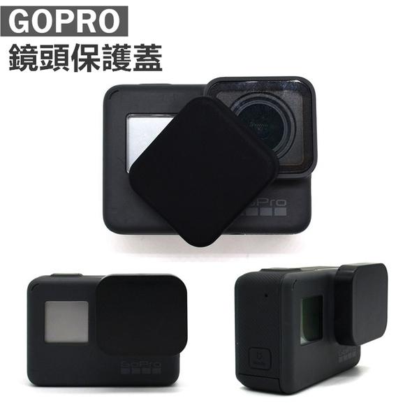 GoPro HERO5/6/7 矽膠鏡頭保護蓋  相機鏡頭硬殼保護蓋 鏡頭保護蓋 保護蓋【GP007】