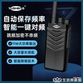 一鍵自動對頻對講機大功率對講手持機工地戶外手臺講機無線電小型 生活樂事館