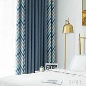 窗簾 北歐風窗簾北歐風格棉麻ins拼接新客廳臥室遮光成品簡約現代aj1201『美好時光』