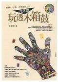【小麥老師 樂器館】玩透木箱鼓(附DVD)