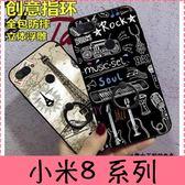 【萌萌噠】Xiaomi 小米8 lite 青春版 pro 可愛卡通彩繪磨砂浮雕保護殼 指環扣支架 全包手機殼 掛繩