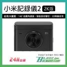 【刀鋒】小米紀錄儀2 2K版 現貨 當天出貨 行車紀錄器 超清2K 智能語音 140°超廣角 循環錄影