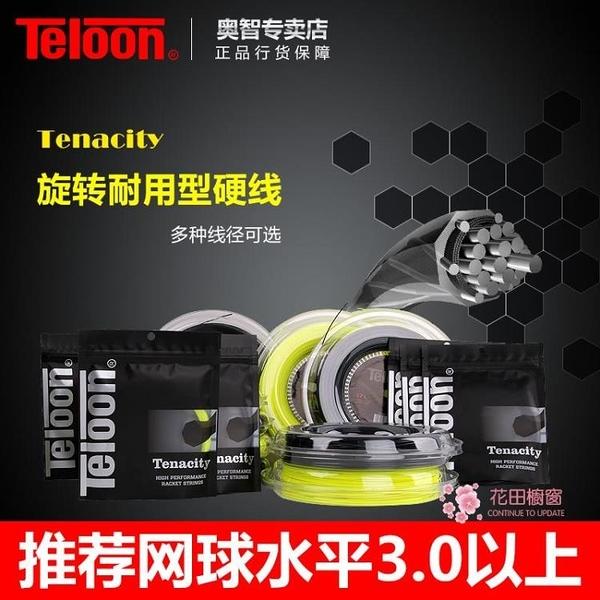 網球線 七角硬線扭轉線聚酯耐打彈性比賽用線網球拍線Tenacity