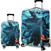 箱套拉桿箱保護套旅行箱行李箱包套 交換禮物