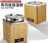 日式不銹鋼壽司飯保溫鍋電加熱木紋保溫桶智能數顯屏感應鍵可調溫 wk12307