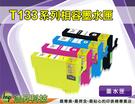 EPSON T133/133系列 相容墨水匣→T22/TX120/TX420W/TX320F/TX235/TX430W