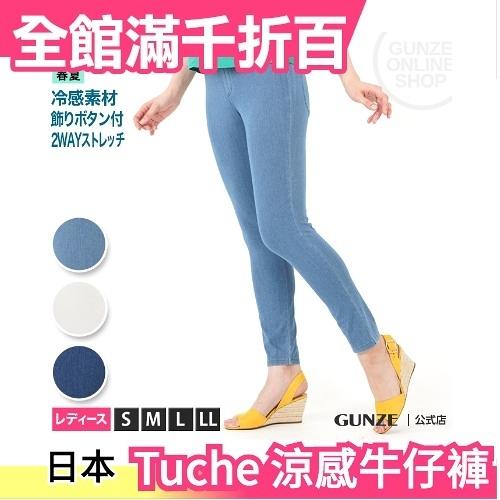 日本【最新款 三色】GUNZE Tuche 涼感牛仔褲 修身 超伸縮 緊身褲 彈性貼身 內搭 丹寧褲【小福部屋】