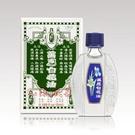 白花油 5ML/瓶+愛康介護+