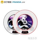 CD機 熊貓藍芽cd播放機DVD光盤MP3碟片壁掛式學生英語播放器家用便攜式 雙12