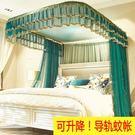 蚊帳加密加厚1.8m床 u型軌道家用1.5米雙人1.8*2.2 igo 生活主義