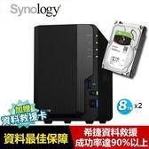 【超值組】Synology DS218+ 搭 希捷 那嘶狼 8TB NAS碟x2