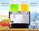 東貝飲料機商用自助冷熱兩用全自動雙缸冷飲機熱飲奶茶果汁非三缸QM 美芭