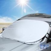 防曬隔熱簾前檔太陽擋前擋風玻璃罩遮光板汽車遮陽擋【英賽德3C數碼館】
