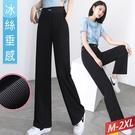 冰絲雪紡長褲高腰直筒雙口袋 M~2XL【...