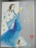 【書寶二手書T1/漫畫書_NOI】陰陽師12天空_夢枕貘