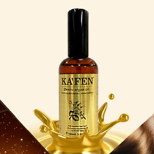 【寵愛媽咪】 KAFEN極致修復摩洛哥護髮油100ml 只要$299