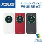 ASUS 華碩 ZenFone 2 (ZE550ML) 原廠智慧透視皮套【葳訊數位生活館】