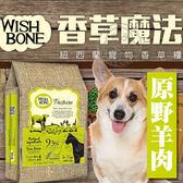 【zoo寵物商城】紐西蘭WISH BONE》香草魔法無穀狗香草糧原野羊肉-24磅10.9kg/包