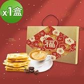 【南紡購物中心】順便幸福-年節禮盒-幸福伴手禮x1(牛軋餅+咖啡)