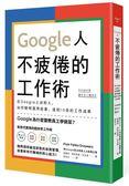 (二手書)Google人不疲倦的工作術:在Google上班的人,如何聰明運用能量,達到10倍..