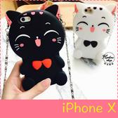【萌萌噠】iPhone X/XS (5.8吋) 韓國卡通 立體招財貓保護殼 全包矽膠軟殼 附小吊飾+長掛鍊 手機殼