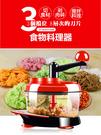多功能切菜器手動絞肉機食物料理器 攪拌調理機 切菜器 手動調理機手動切菜器料理機