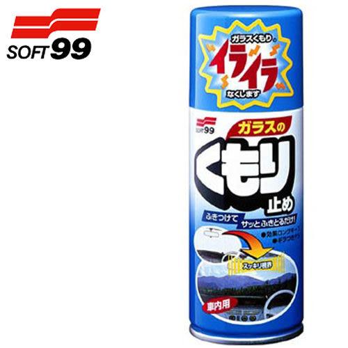 【旭益汽車百貨】 SOFT 99 新雨敵防霧劑
