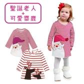 聖誕長袖洋裝 女童連身裙 聖誕老人/麋鹿卡通/童裝 SK1287 好娃娃