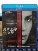 挖寶二手片-Q00-1040-正版BD【列車上的女孩】-藍光電影